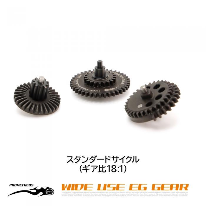 LAYLAX ■PROMETHEUS EG WIDE-USE GEARS 18:1 product image