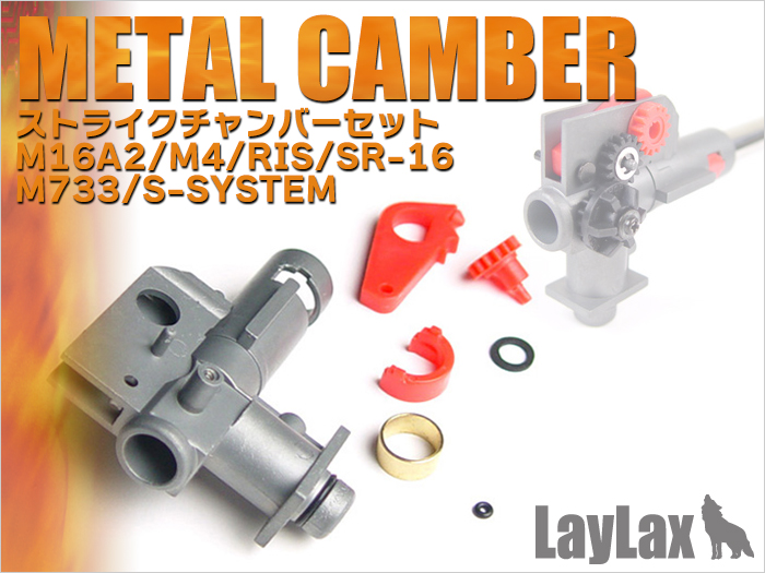LAYLAX Prometheus Perfect Metal M4 Chamber NEO Set product image