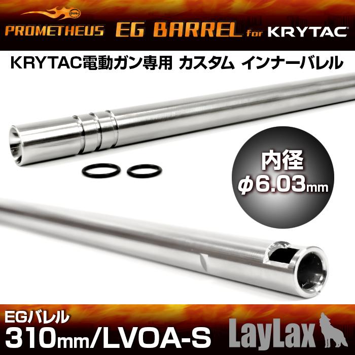 LAYLAX KRYTAC x Prometheus LVOA-S AEG EG Barrel 311mm/ Inner Barrel product image
