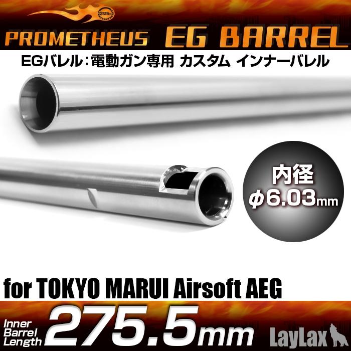 Prometheus EG Barrel 275.5mm/ Inner Barrel product image