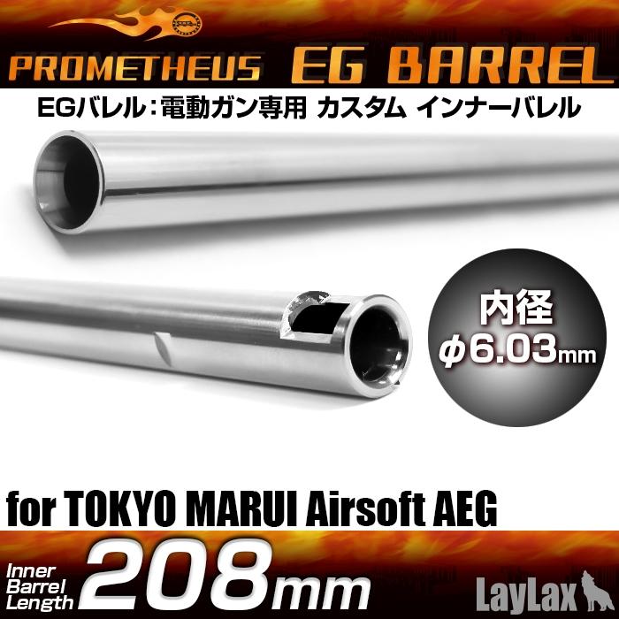 Prometheus EG Barrel 208mm/ Inner Barrel product image