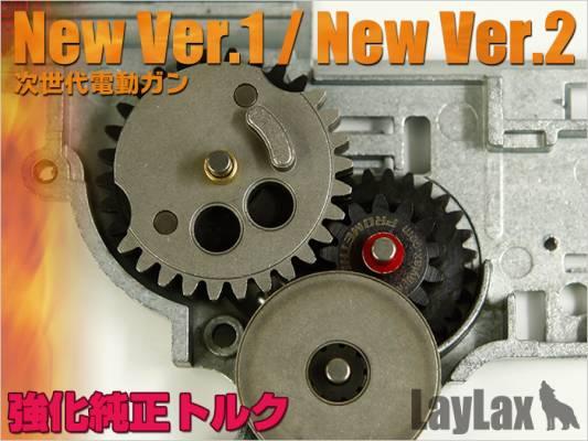 EG Hard Gear New Ver.1/2 Original Torque for Next Generation product image